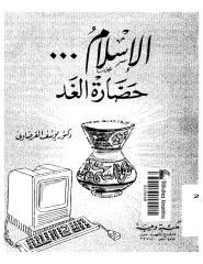 الإسلام ..حضارة الغد .pdf
