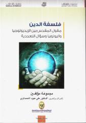 فلسفة الدين  مجموعة مؤلفين.pdf