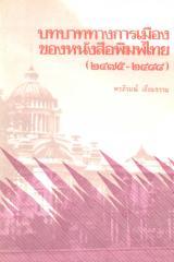 บทบาททางการเมืองของหนังสือพิมพ์ไทย(2475-2488).pdf