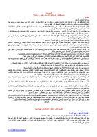 فتحي يكن - المتساقطون على طريق الدعوة.pdf