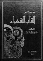 معجم ألقاب الشعــراء.pdf
