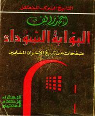 البوابة السوداء .. أحمد رائف.pdf
