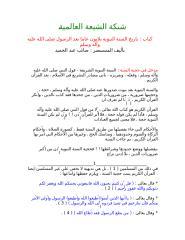 شبكة الشيعة العالمية.doc