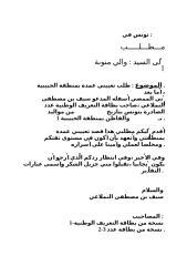 مطلب عمادة.doc