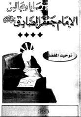 وصايا ومجالس الامام جعفر الصادق عليه السلام.pdf