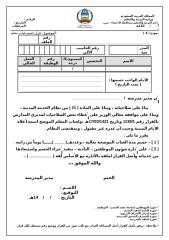 نموذج ( 4 )قرار حسم غياب معلم.doc