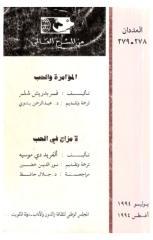 المؤامرة والحب - فريدريش شيللر.pdf